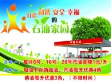 中国石油海报