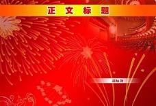 党政宣传海报底纹背景模板图 分层素材 PSD格式_0048