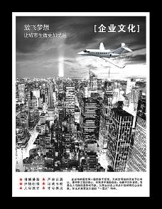 放飞梦想企业文化