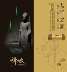 茶叶画册设计