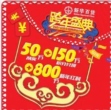 跨年盛典 春节 猴年图片