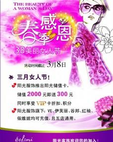 春季妇女节感恩
