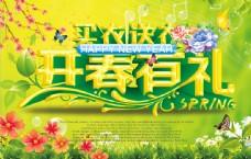 开春有礼春季促销海报设计矢量素材