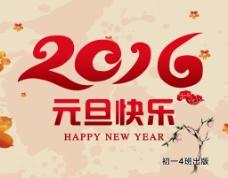 2016猴年元旦快乐花