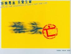 禁毒 公益海报_0040