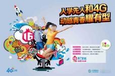 动感青春中国移动4G海报下载