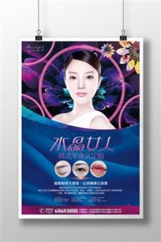 韩式半永久定妆整形海报
