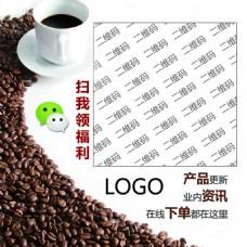 咖啡微信二维码