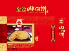 饼盒包装图片模板下载