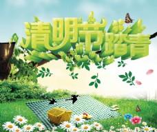 清明节海报 ideapie (89)