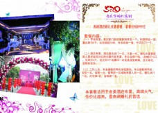 8999酒店婚庆套餐水晶相框