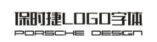 保时捷字体 PROSCHE图片