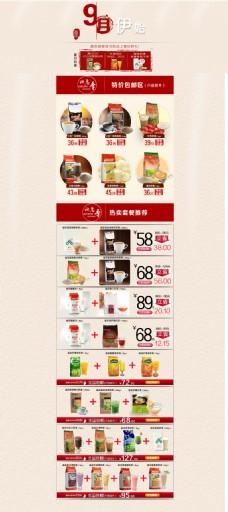 泡茶饮品详情页模板海报