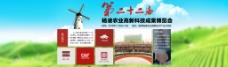 杨凌农业banner
