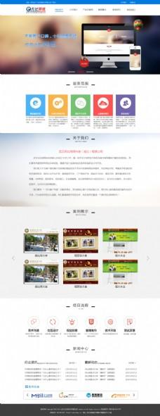 网络公司网站