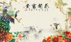 花开富贵孔雀背景墙