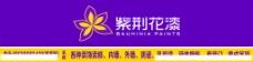 紫荆花漆招牌图片