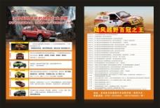 陆风汽车A4宣传单图片