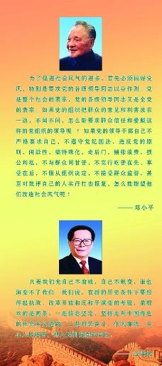 邓小平 江泽民图片