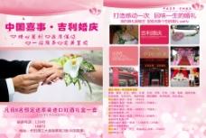 婚店庆宣传单页模板免费