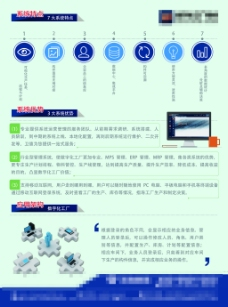 宣传单蓝色科技