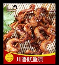 川香鱿鱼须图片