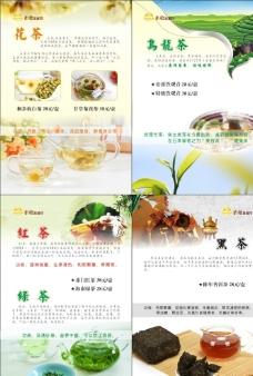 茗茶菜谱图片