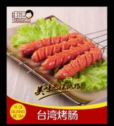 台湾烤肠图片