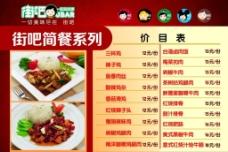 街吧简餐价目表图片