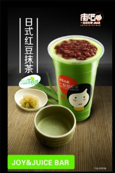 日式红豆抹茶图片