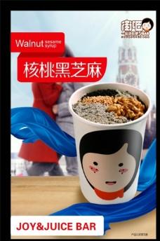 核桃黑芝麻奶茶图片
