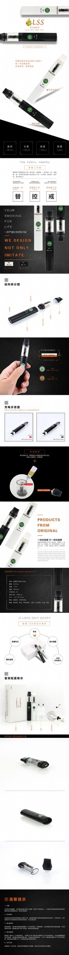 电子烟详情页