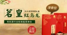 茶 钻展图片