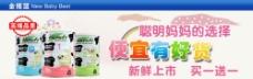 奶粉促销广告图片
