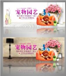 淘宝宠物园艺宣传促销广告海报图片