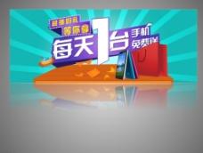 淘宝手机免费送宣传促销广告海报图片