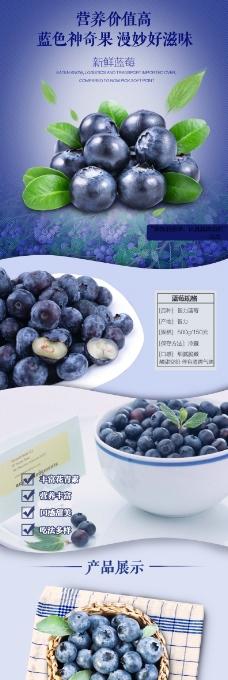 蓝莓淘宝天猫详情页