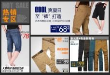 男裤关联营销模板