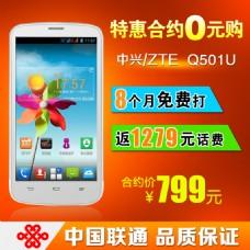 手机直通车合约机中兴(ZTE)Q501U