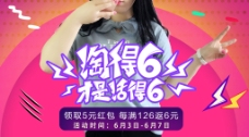 淘宝女装海报 促销手机海报淘得6女装海报