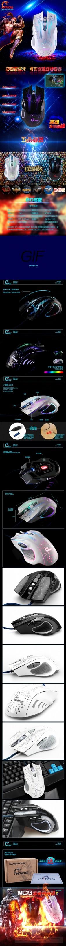 黑暗风格详情版式设计京东天猫淘宝鼠标
