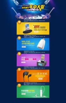 淘宝电子产品活动促销海报