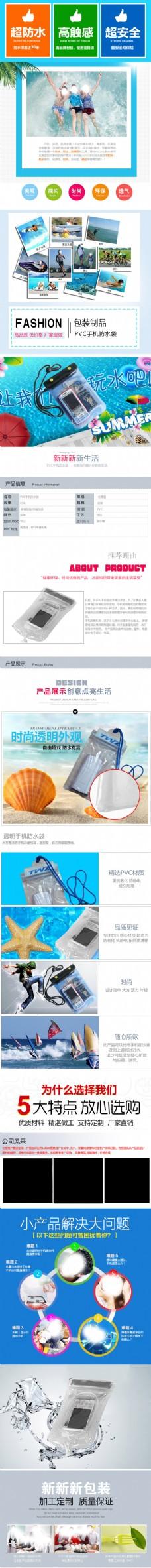 简约清新手机防水包袋详情素材