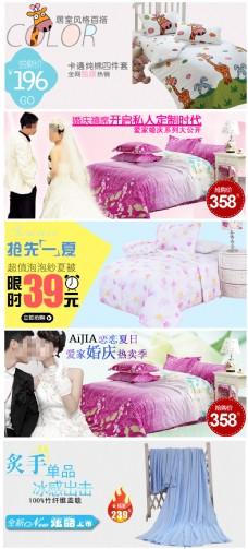 床上四件套详情页海报