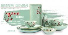 日系陶瓷餐具海报