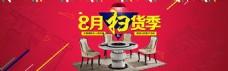 天猫淘宝家具餐桌海报