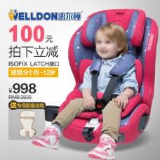 淘宝主图安全座椅