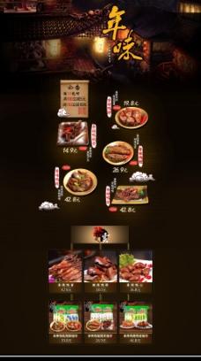 淘宝美味小吃店铺首页促销海报