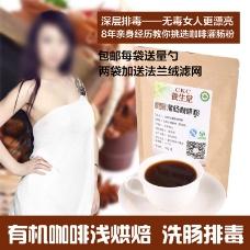 咖啡灌肠粉主图