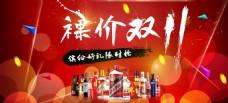 2015双11购物狂欢节全屏促销海报